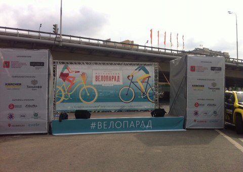 Велопарад на день города