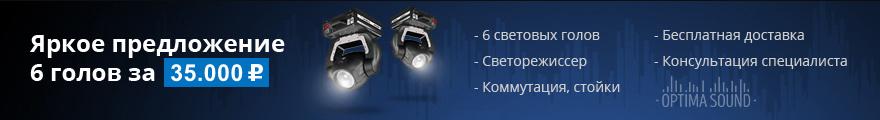 Акция: яркое предложение 6 световых голов